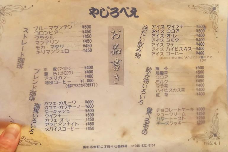 浦和 やじろべえ珈琲店 メニュー