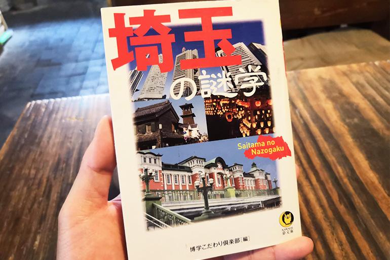 浦和 やじろべえ珈琲店で本を読む