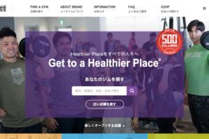 与野駅すぐにジムが出来る!「エニタイムフィットネス 与野店」10月オープン