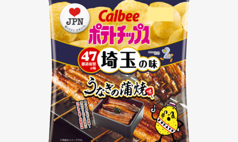 カルビーより浦和の鰻を再現したポテチが数量・期間限定で発売