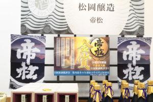 浦和伊勢丹 第5回一献展 イベントレポート 松岡醸造
