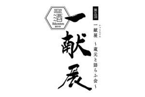 浦和伊勢丹 第五回 一献展 〜蔵元と語らふ会〜