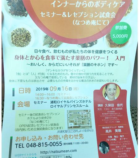 浦和 なつめ庵 オープン記念セミナー&レセプション試食会開催