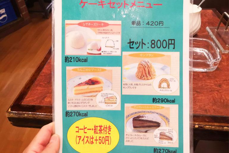 浦和コルソ ピネ tokiwa ケーキセット