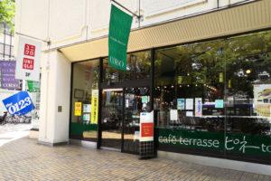 浦和コルソの昔ながらの喫茶店「カフェテラス ピネ tokiwa」3月31日で閉店しています