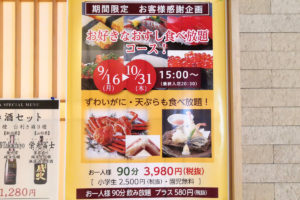 浦和パルコ「すし波奈」で9/15〜10/31まで期間限定食べ放題開催!