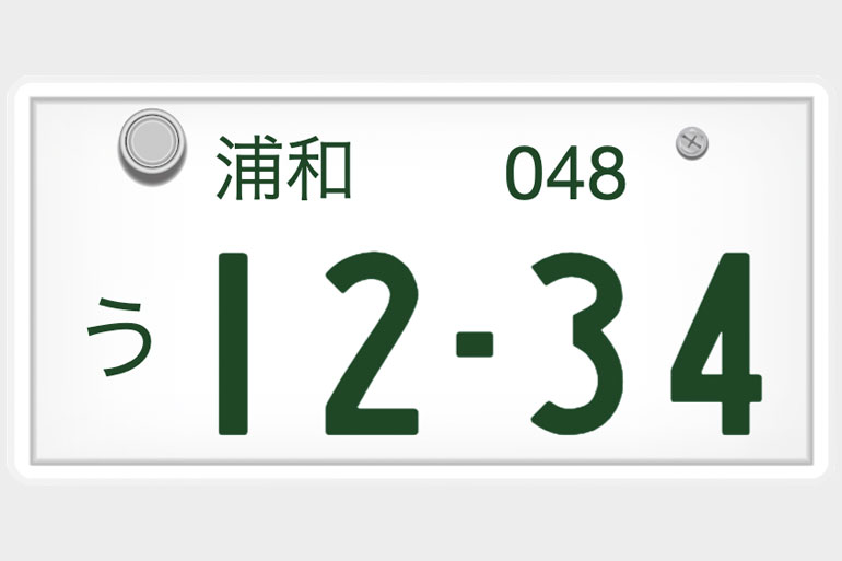 浦和ご当地ナンバープレート