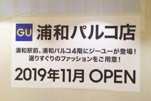 浦和パルコに「GU(ジーユー)」が出来る!11月8日オープン