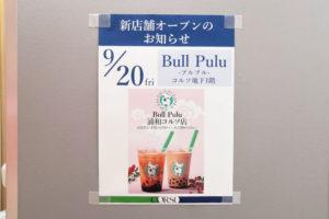 タピオカ専門店「Bulu Pulu(ブルプル)」浦和コルソ地下に9/20オープン!
