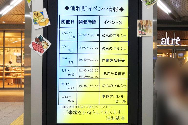 【随時更新】浦和駅前の物産展(産直市)情報 スケジュールなど