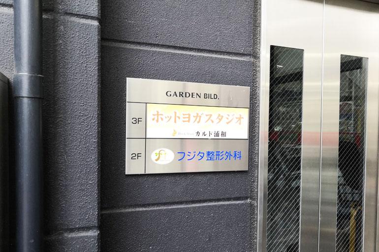 ホットヨガスタジオ カルド浦和店