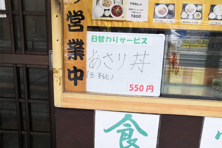 浦和 いこい食堂 日替わりサービス