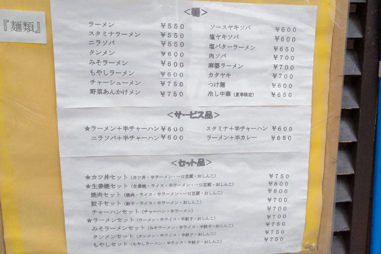 浦和 いこい食堂 メニュー