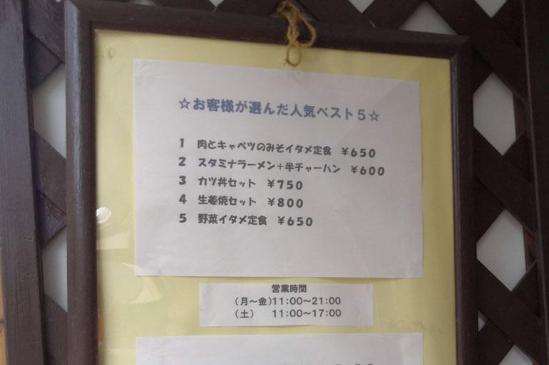 浦和 いこい食堂 人気ベスト5