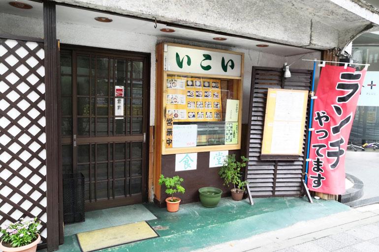 浦和 いこい食堂 外観