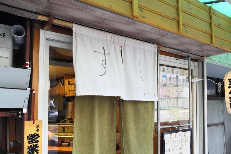 浦和 寿司リベルテ のれん
