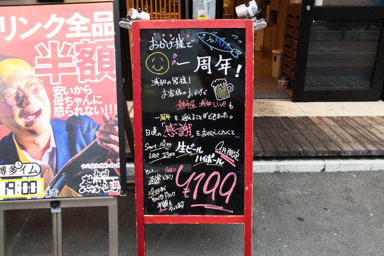 生ビール199円!九州料理が楽しめる居酒屋「九州 熱中屋」で1周年キャンペーン実施中
