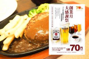 肉の万世70周年で生ビール70円キャンペーン開催!北浦和店でも実施!