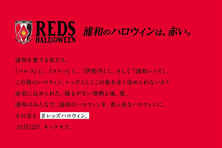 <浦和レッズ × 浦和パルコ × 浦和コルソ × 伊勢丹浦和店>浦和のハロウィンは、赤い。「REDS HALLOWEEN」 が開催決定!