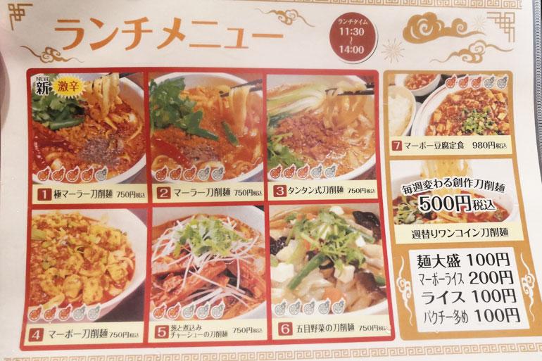 刀削麺酒家 浦和店 ランチメニュー