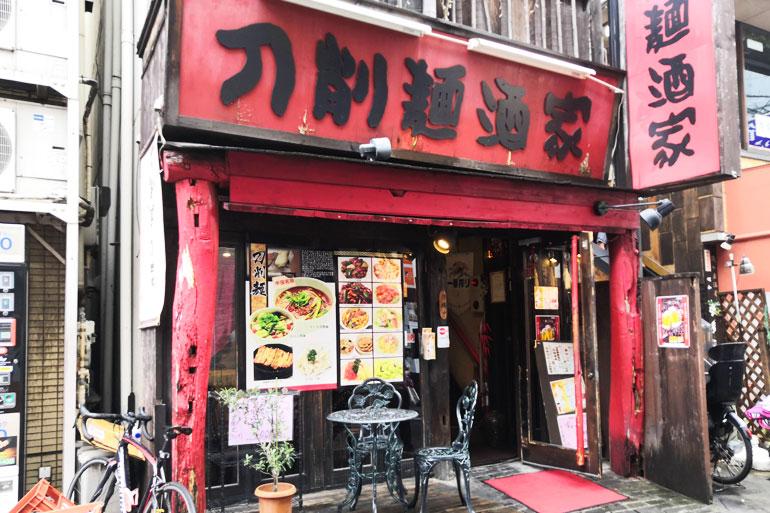 刀削麺酒家 浦和店 外観