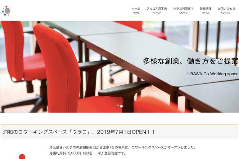 浦和駅 コワーキングスペース「ウラコ」