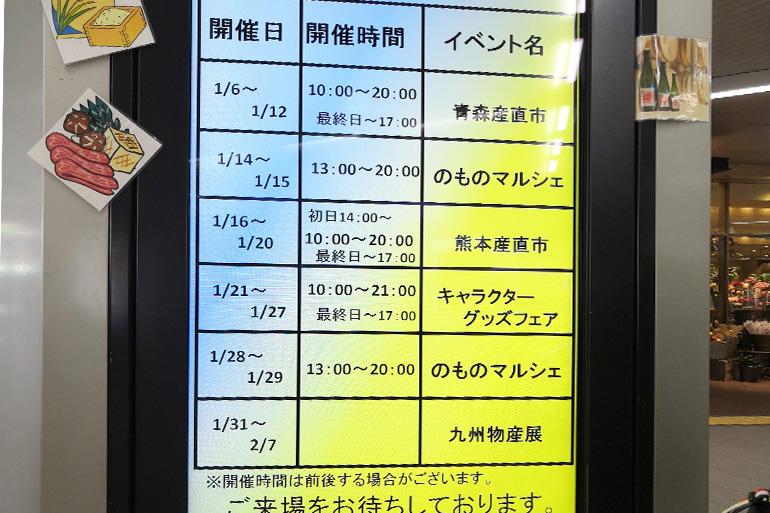 浦和駅前物産展 開催スケジュール