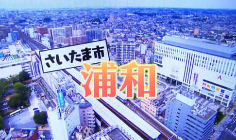 アド街が浦和に出没!紹介されたスポットをまとめました