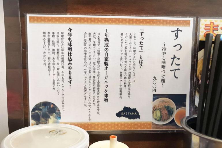 梵's(ボンズ)北浦和本店 冷やし味噌つけ麺