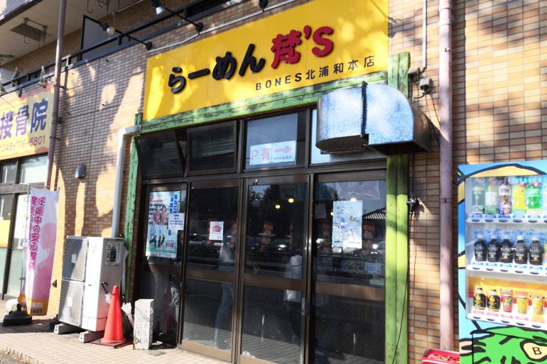 梵's(ボンズ)北浦和本店 外観