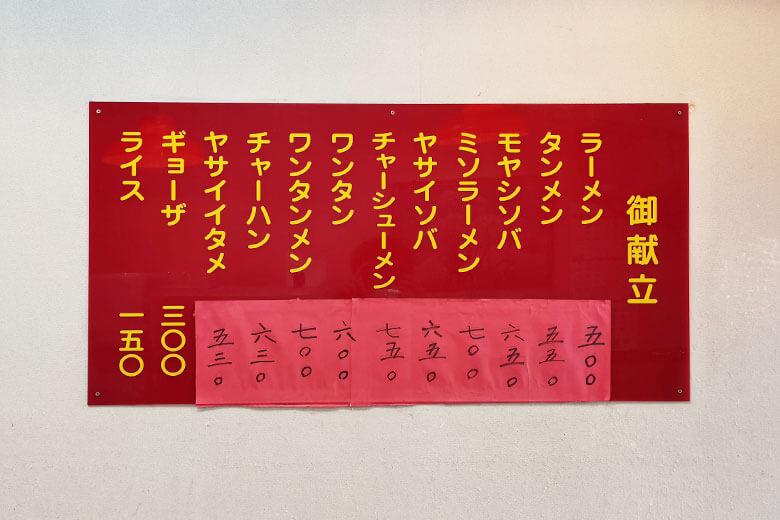 中華料理「華月」メニュー
