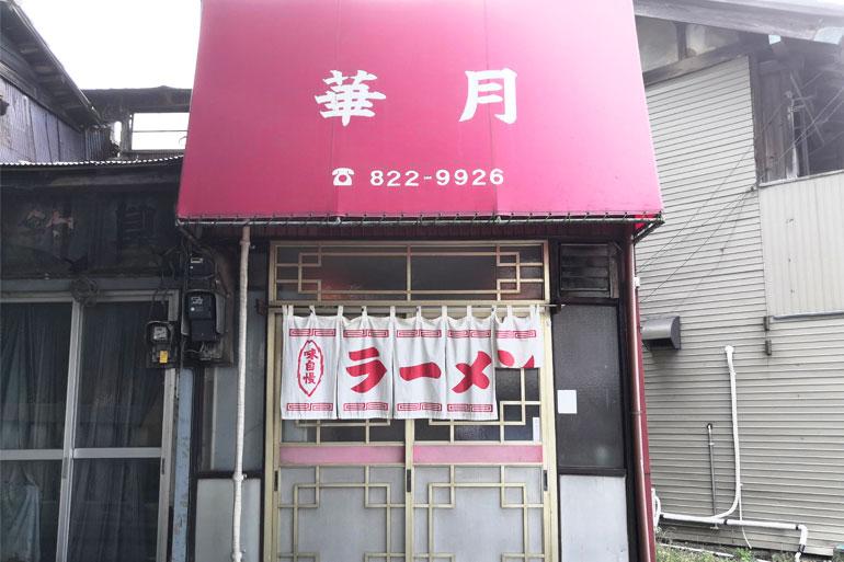 浦和 中華料理「華月」外観