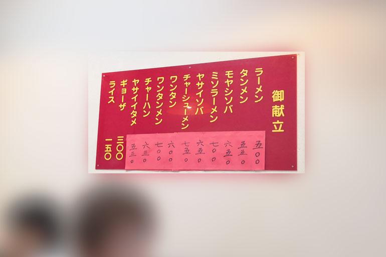 浦和 中華料理「華月」メニュー