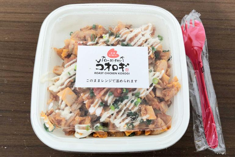 ローストチキンのマヨキムチ丼