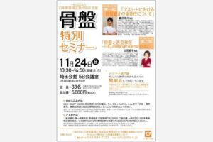 浦和で初開催「骨盤」特別セミナー