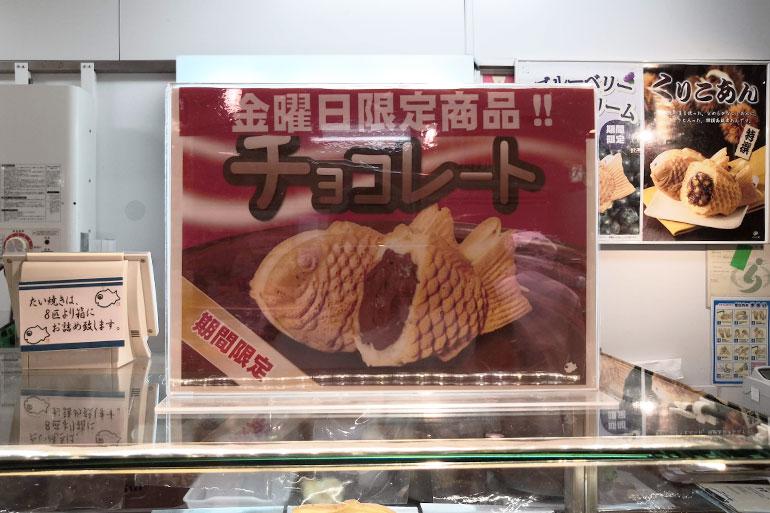 浦和コルソ地下 たい焼き「くりこ庵」金曜限定チョコレートたい焼き