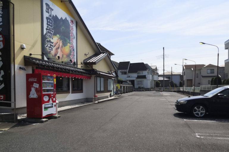 横浜家系ラーメン町田商店 浦和店 駐車場