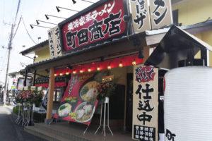 横浜家系ラーメンを自宅で「町田商店」がテイクアウト開始!浦和店も対応