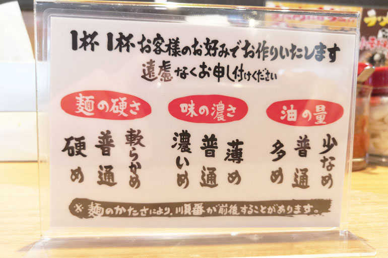 横浜家系ラーメン町田商店 浦和店 お好みで味を変えられます