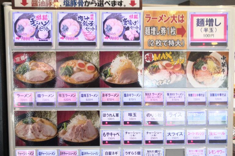 横浜家系ラーメン町田商店 浦和店 メニュー
