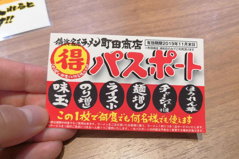横浜家系ラーメン町田商店 浦和店 パスポート