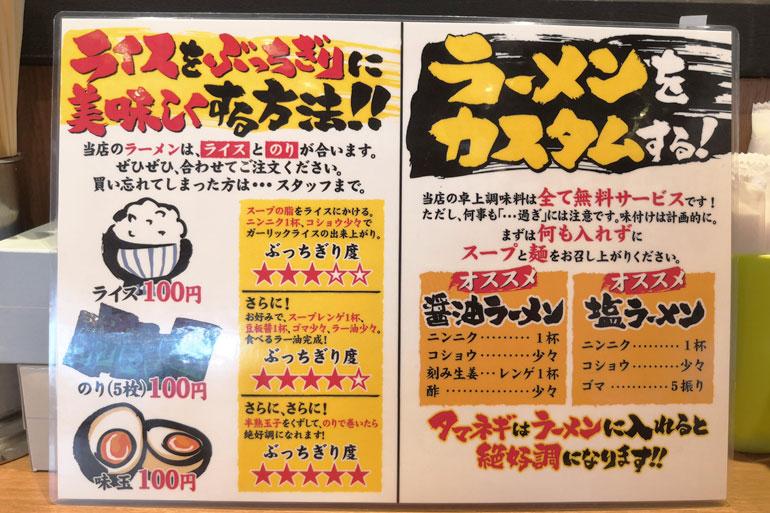 横浜家系ラーメン町田商店 浦和店 食べ方の説明