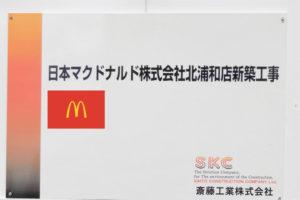 北浦和のマクドナルドが1年ぶりに復活!2019年12月20日オープン!