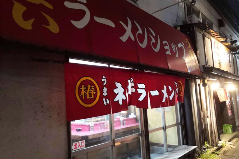 ラーメンショップ 埼大通り店 外観