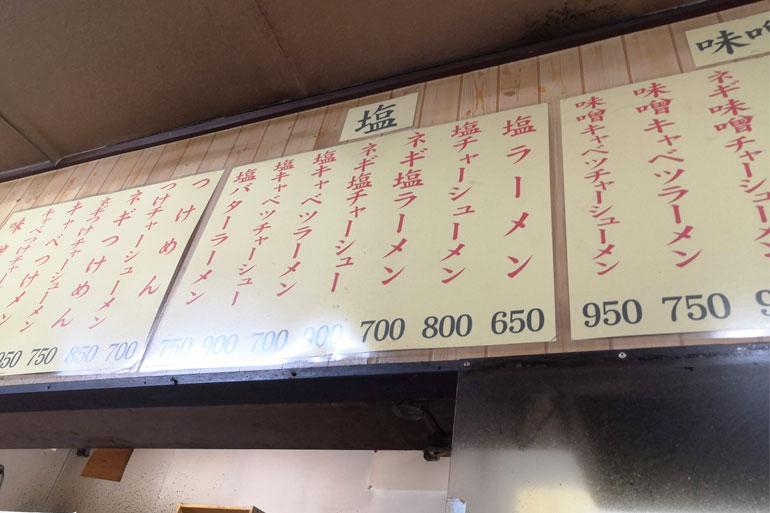 ラーメンショップ 埼大通り店メニュー