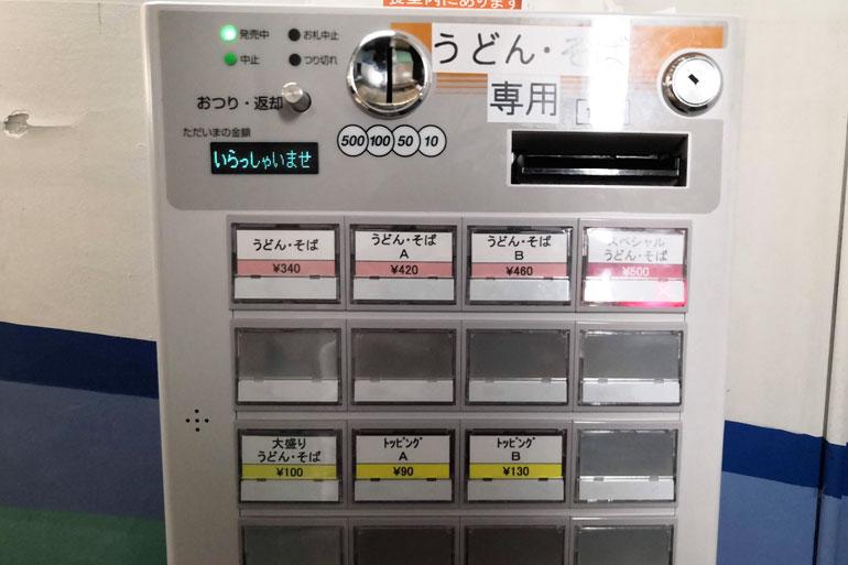 埼玉県庁 職員食堂メニュー