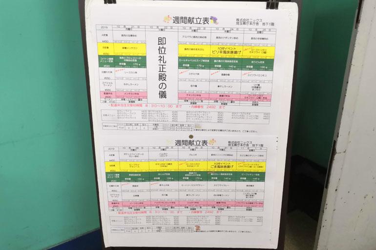 埼玉県庁 職員食堂 献立表