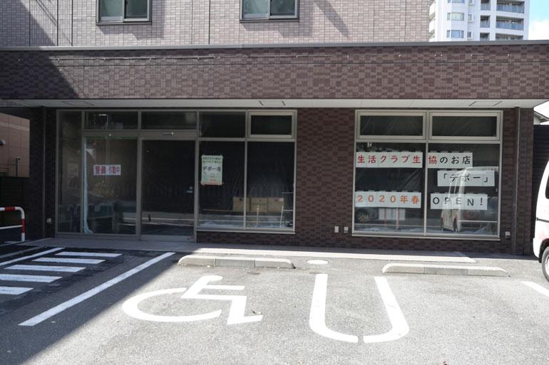 調神社の向かいにあったミニストップの跡地は生協のお店になるそうです