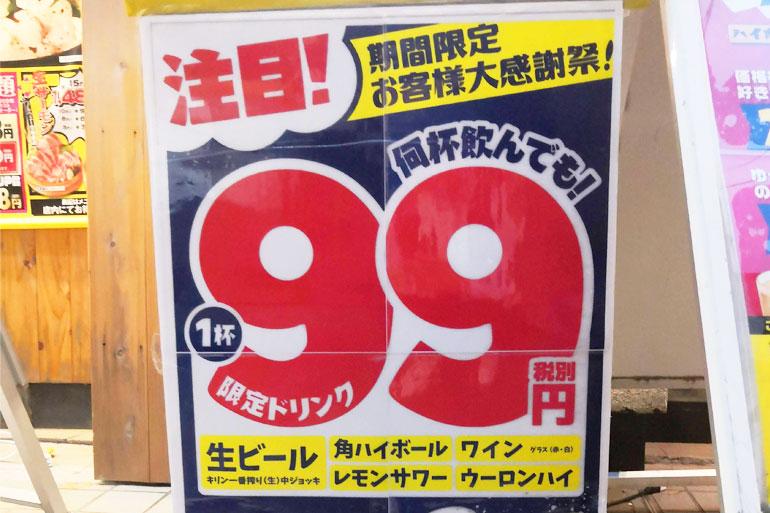 浦和駅西口魚民で生ビール含むドリンク99円キャンペーン開催