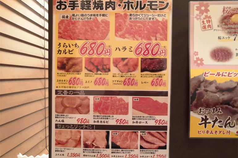 牛タンうらいち 焼肉メニュー